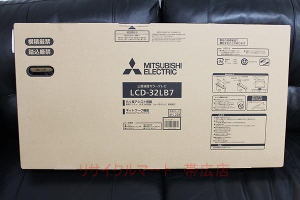 三菱 LED 液晶テレビ LCD-32LB7 買い取り