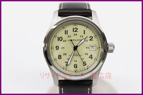帯広 ハミルトン 自動巻き 腕時計 買い取り