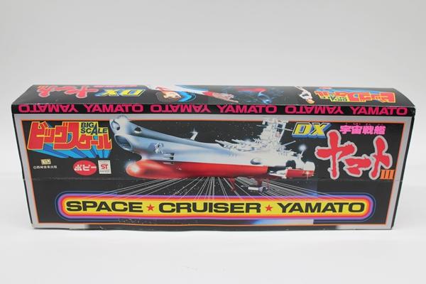 ポピー ビッグスケール DX宇宙戦艦ヤマト3 買取り
