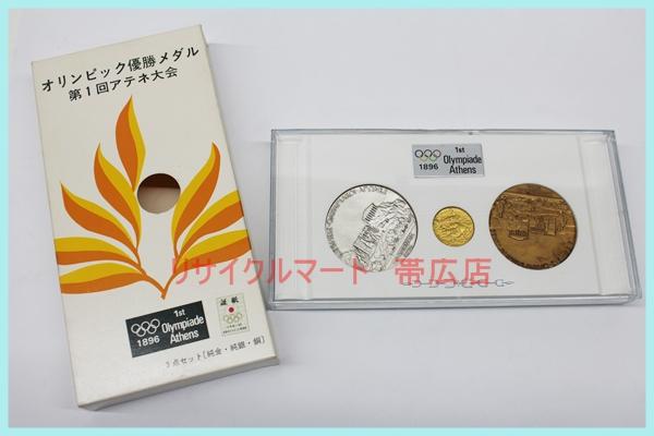 第1回アテネ大会 オリンピック優勝メダル金銀銅セット