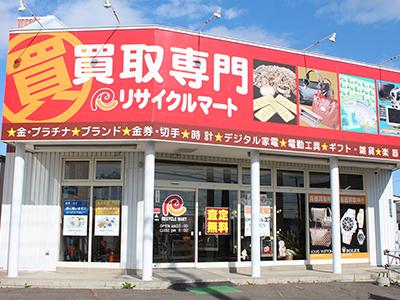 買取専門リサイクルマート帯広店