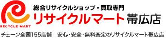 リサイクルマート帯広店:帯広の金・プラチナ・オメガ・ロレックスの買取