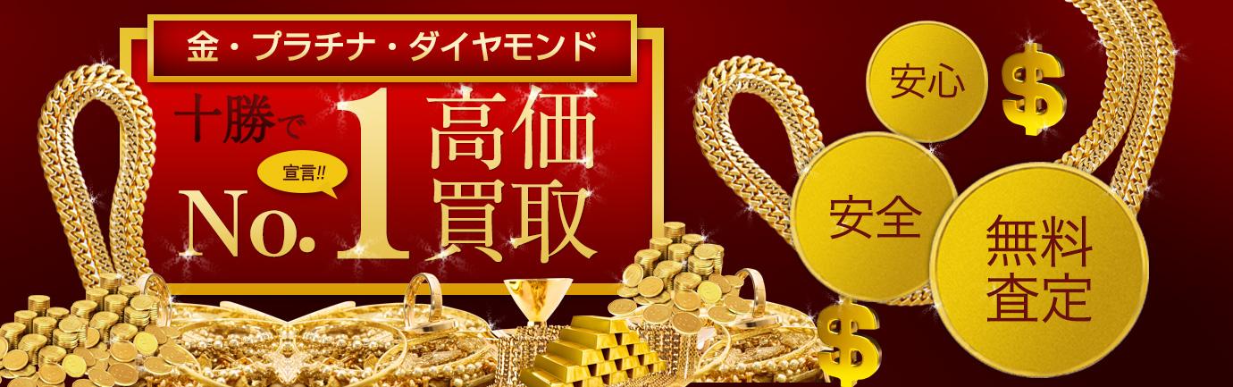 金・プラチナ・ダイヤモンド買取査定無料!高価買取ならリサイクルマート帯広店へ!