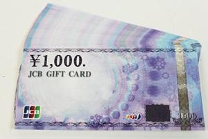 JCB ギフトカード 1000円券