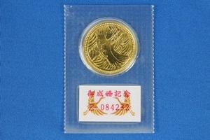 皇太子殿下御成婚記念 5万円 金貨(K24/純金)