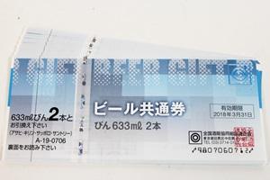 ビール共通券 びん633ml 2本