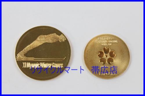 札幌オリンピック冬季大会記念メダルを買取りいたしました