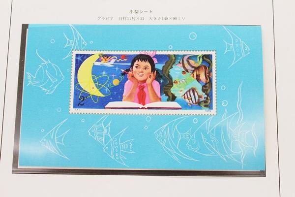 中国切手 T41 少年たちよ 子どもの時から科学を愛そう