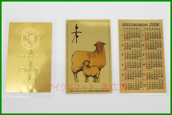 純金 カレンダー カード 1g