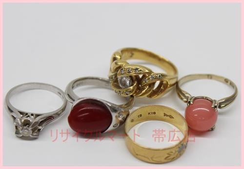 帯広市 指輪 ネックレス 買取り 金