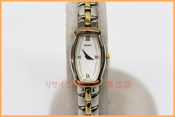 帯広市 セイコー レディース腕時計 買い取り