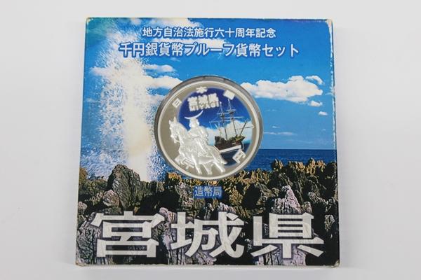 帯広市 千円銀貨 カラーコイン 買い取り