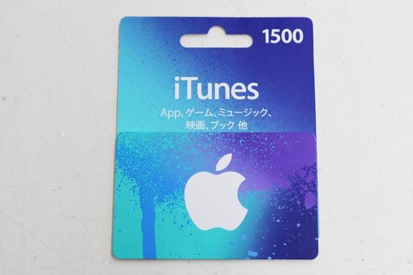 アップル itunesカード お買い取り