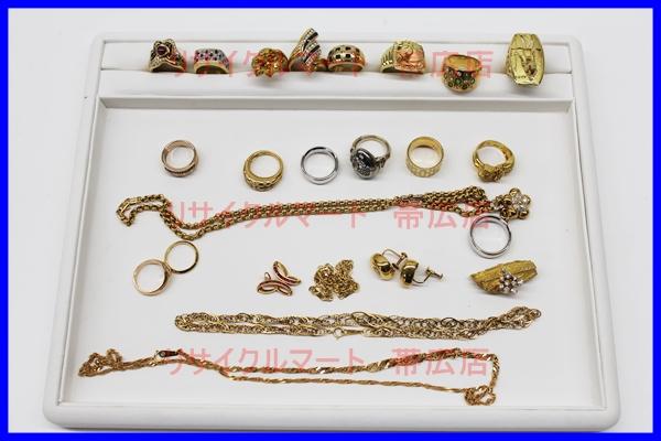 帯広市 指輪 ネックレス 金 貴金属 買取り