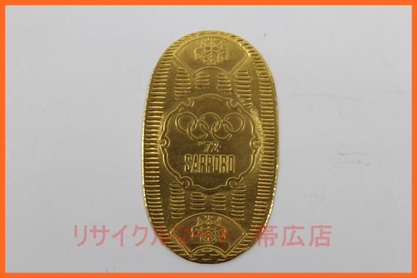 札幌オリンピック 純金 小判 24金 買い取り