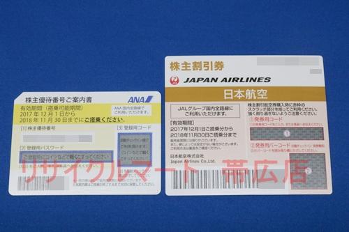 帯広市 JAL ANA 株主優待券 買い取り