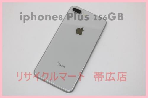 帯広 ドコモ iphone8 Plus 買取り