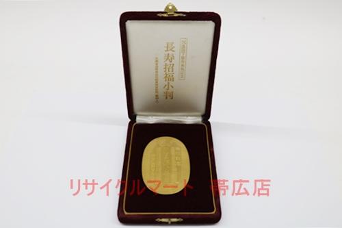 天皇陛下喜寿奉祝記念 長寿招福小判 買取