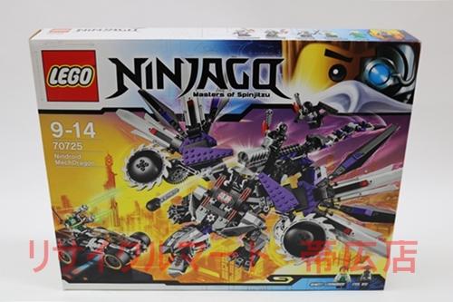 帯広市 レゴ ニンジャゴー ニンドロイド LEGO 買取