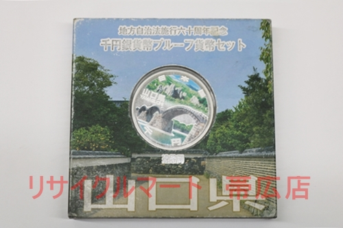 山口県 千円銀貨 地方自治法施行六十周年記念