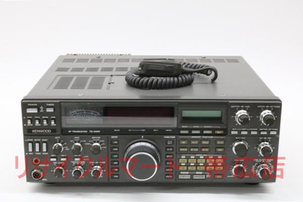 帯広市 ケンウッド 無線機 TS-940V 買い取り
