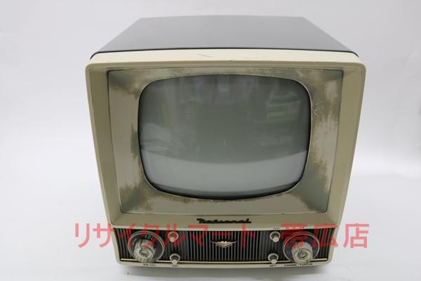 ナショナル 真空管テレビ T-14C1 買い取り