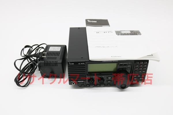 アイコム 受信機 IC-R75 無線機