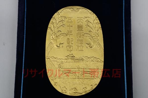 天皇御在位50年記念 純金 小判 買取