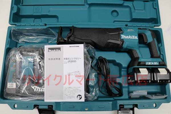 マキタ レシプロソー JR360DPG2 帯広市 電動工具 買取