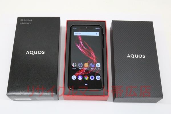 ソフトバンク AQUOS zero 801SH 買取