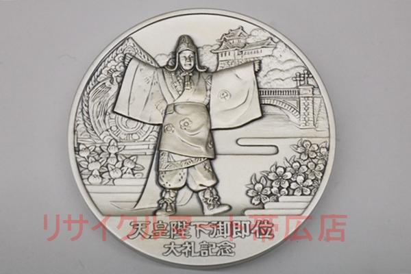 天皇陛下御即位大礼記念 奉祝記念メダル 買取