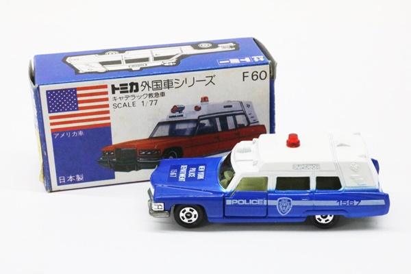 トミカ F60 アメリカン ポリスカーフェア用 特別限定車 キャデラック 救急車 青箱
