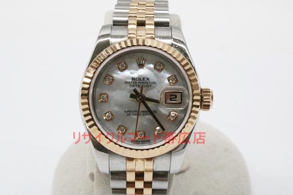 帯広市 ロレックス デイトジャスト 179171 レディース腕時計 買取