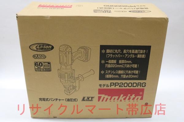 マキタ 18V 充電式パンチャー  PP200DRG 油圧式 買い取り