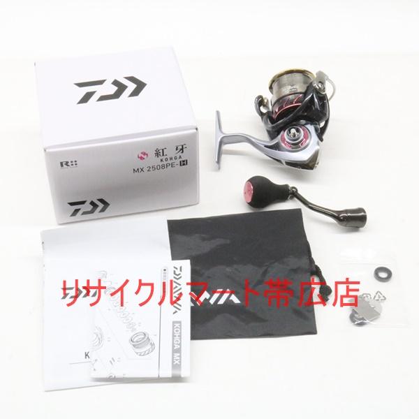 ダイワ 紅牙 MX 2508PE-H スピニングリール 帯広市のお客様よりお買取りさせて頂きました。
