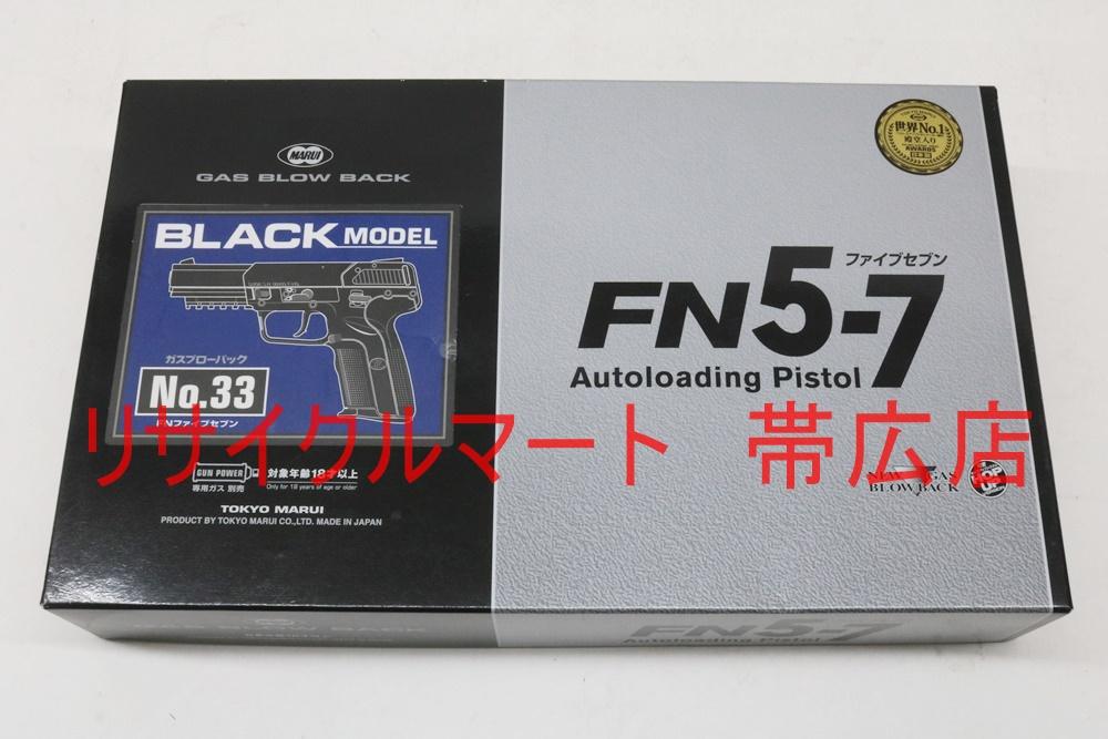 帯広市 東京マルイ FN5-7 ガスブローバック ガスガン 買い取り