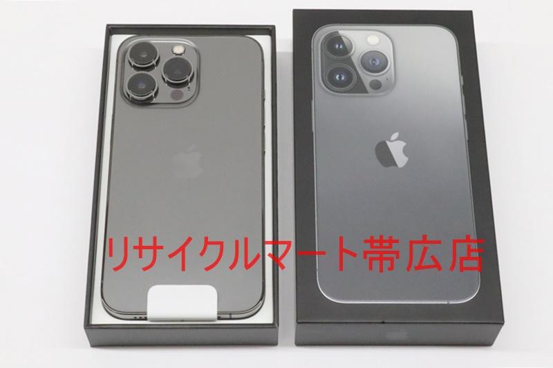 帯広市 iPhone 13 Pro 128GB 買い取り